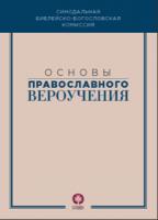b_300_200_16777215_00_http___theolcom.ru_images_2020_part1.png